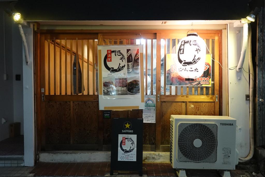 にゃんこ丸(椎名町)