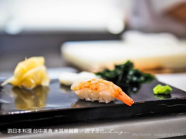 游日本料理 台中美食 米其林餐廳