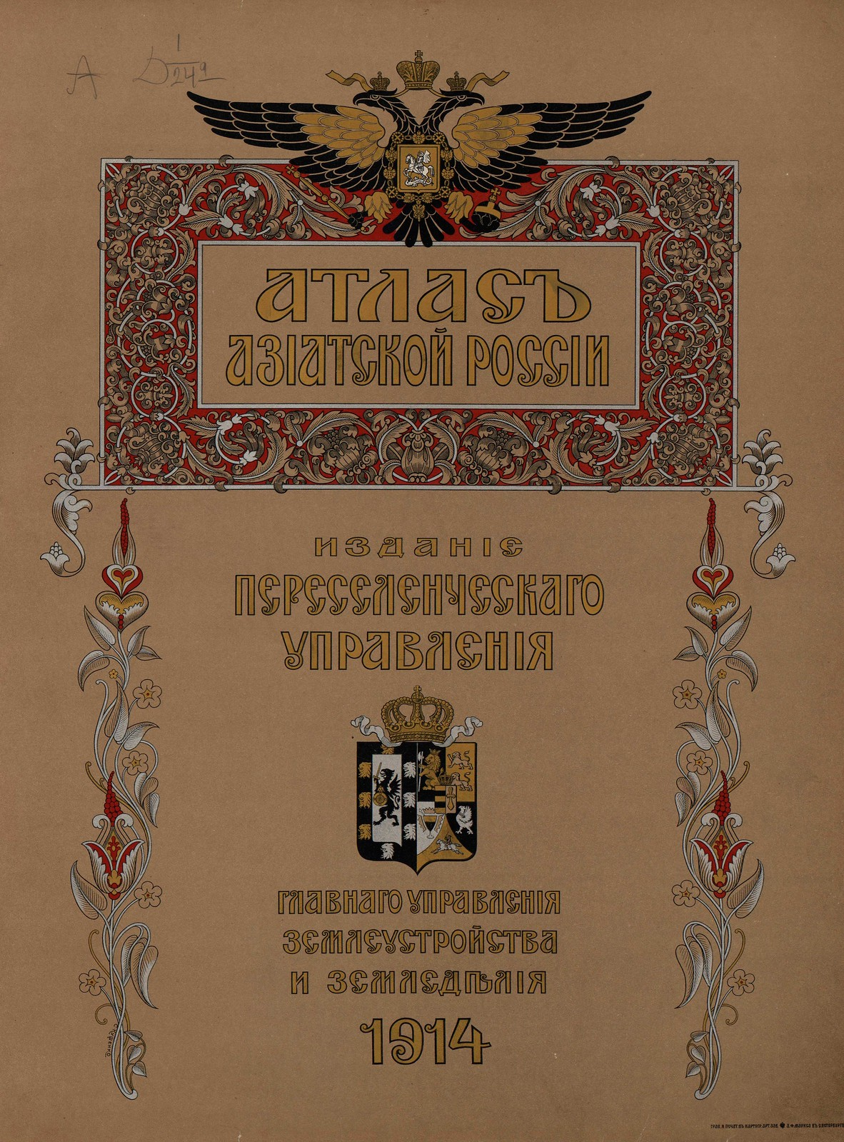 1914. Атлас Азиатской России. Часть 4