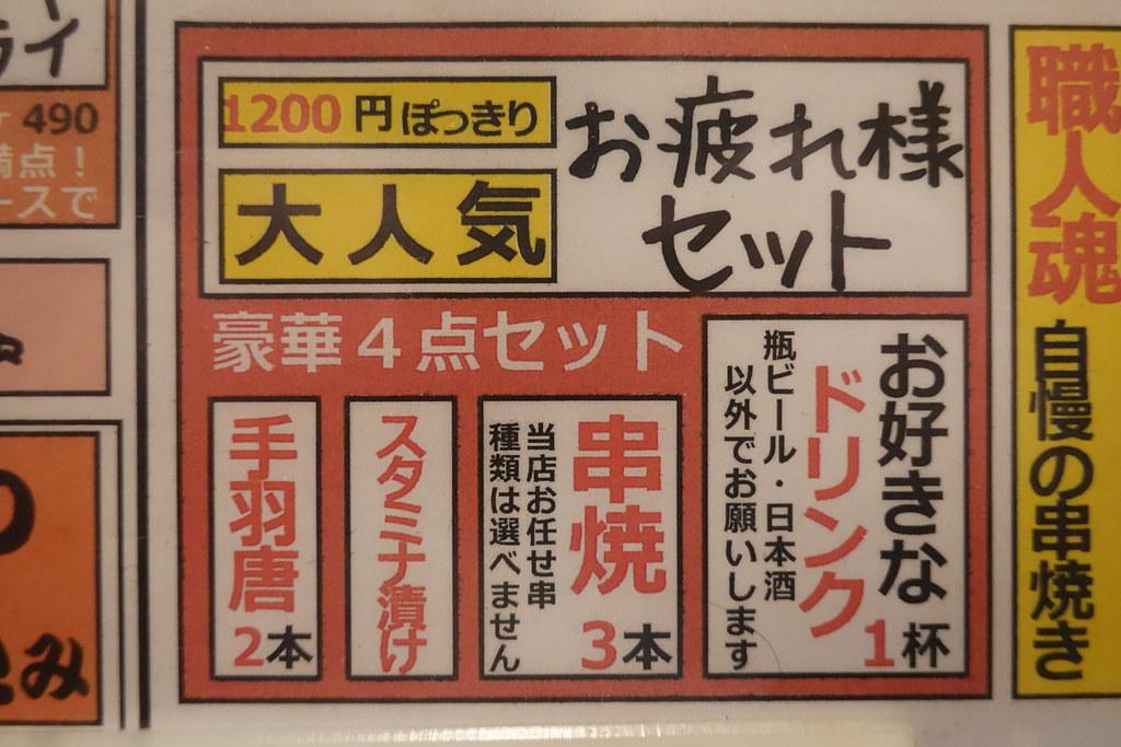 飛車角(江古田)