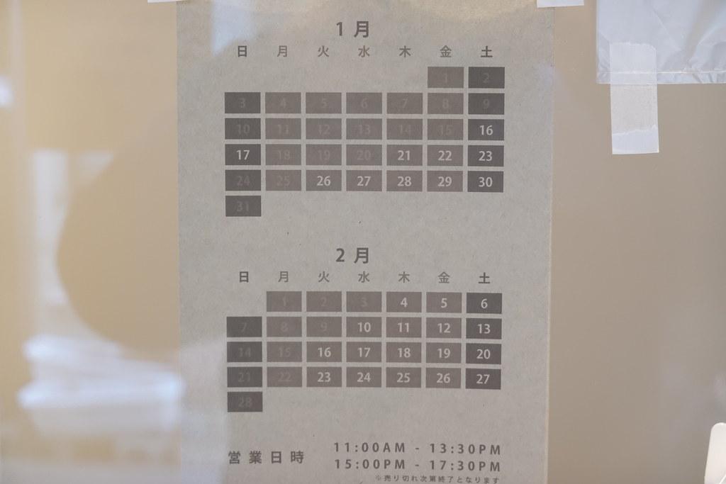 にこすこーん(桜台)