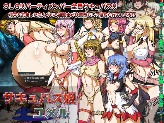 Succubus Princess Knightess Yumeru
