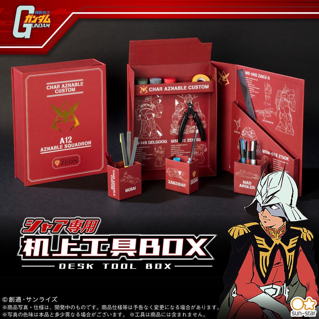 SUN-STAR 《機動戰士鋼彈》夏亞專用桌上工具箱~組模型三倍速!?