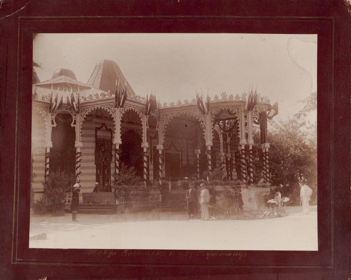 Павильон в саду Муштаид в дни пребывания императора Александра III в Тифлисе. 1888