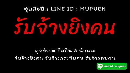 รับจ้าง ยิงคน ราคาถูก เขตพื้นที่ กรุงเทพมหานคร(กทม) และทุกเขตทั่วประเทศไทย by ซุ้มมือปืน Line id : mupuen