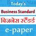 Business Standard epaper today pdf download 2021