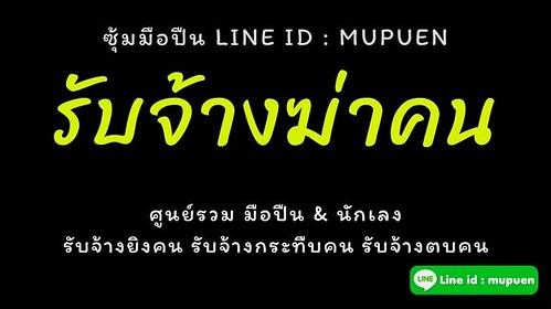 รับจ้าง ฆ่าคน ราคาถูก เขตพื้นที่ กรุงเทพมหานคร(กทม) และทุกเขตทั่วประเทศไทย by ซุ้มมือปืน Line id : mupuen