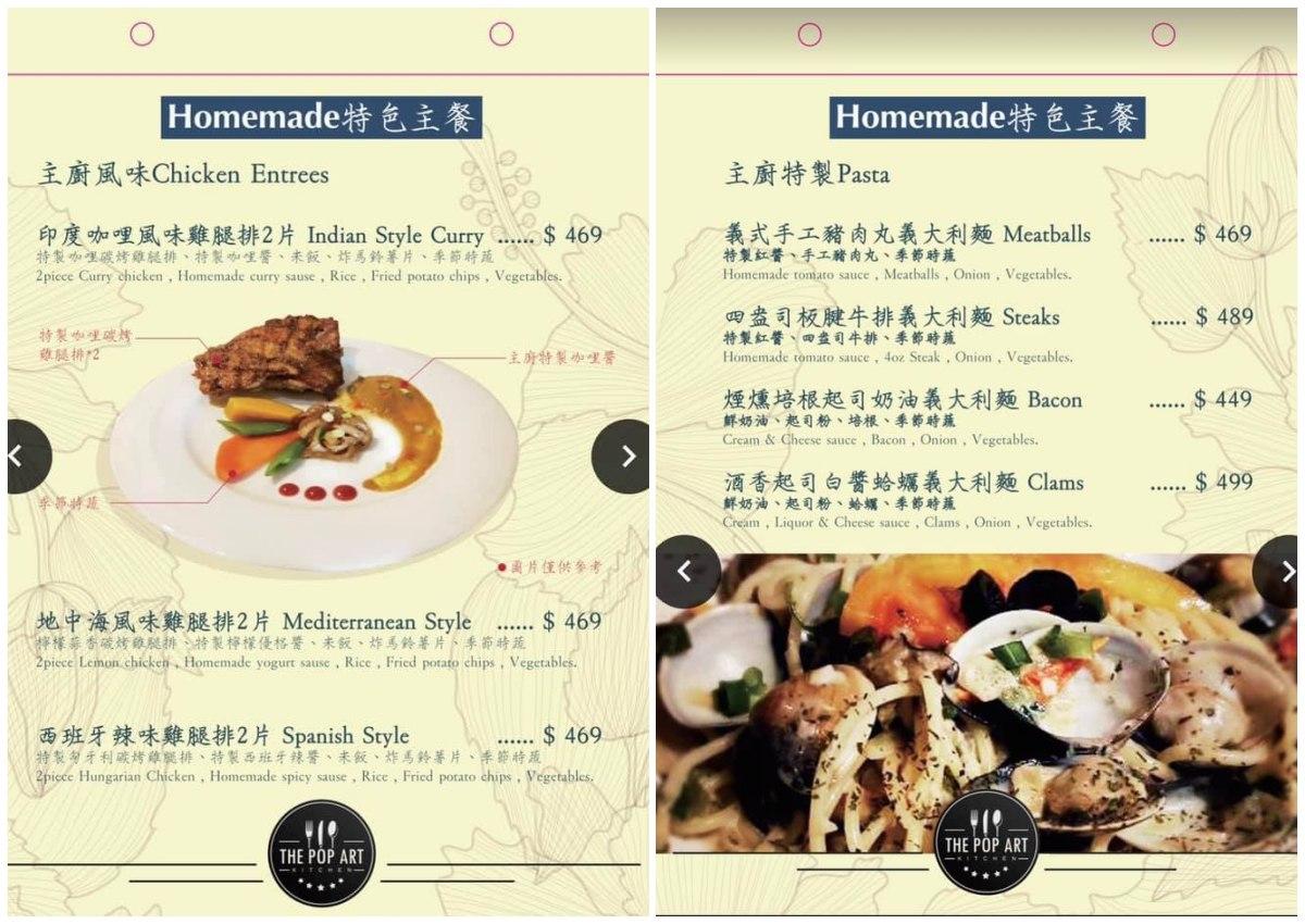 波普藝術廚房2020菜單-1
