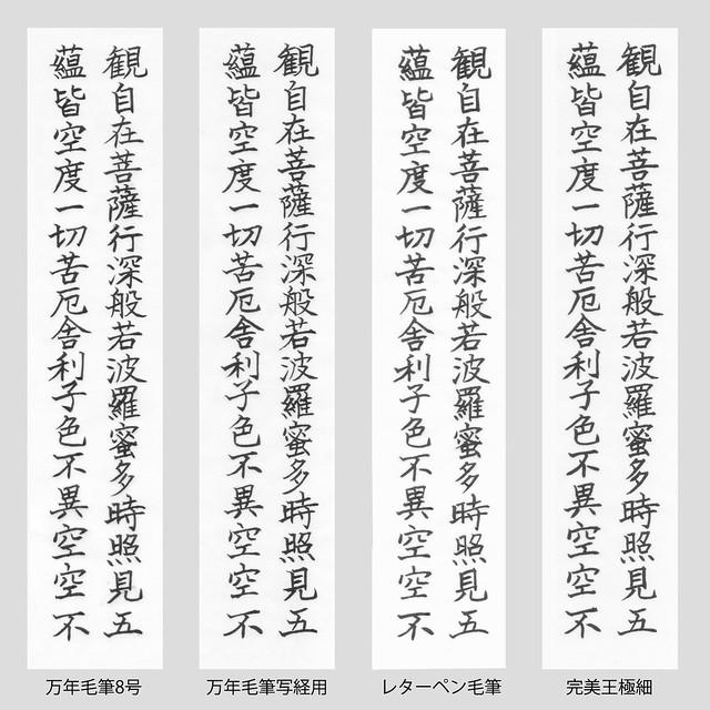 くれ竹万年毛筆8号 万年毛筆写経用85号 写経 完美王極細 レターペン 筆ペン比較