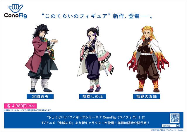 平價新系列 ConoFig 將推出「煉獄杏壽郎、富岡義勇、胡蝶忍」等《鬼滅之刃》新作!