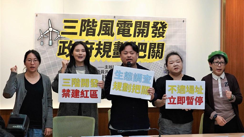 立委洪申翰、賴品妤今(18日)舉行記者會指出離岸風電第三階段開發配套不足。孫文臨攝