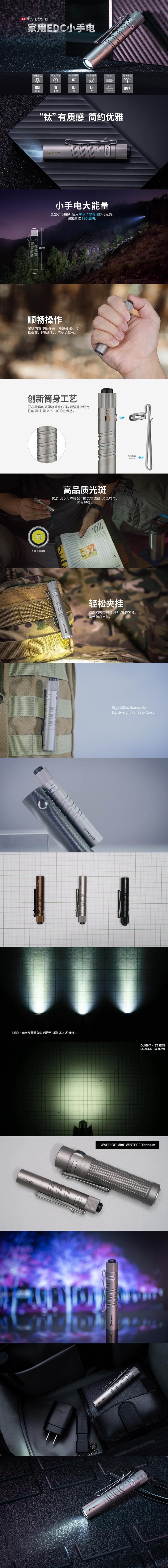 【錸特光電 OLIGHT 台灣總代理】Olight i3T Ti  Titanium  180 流明 鈦合金 AAA筒 EDC手電筒_1