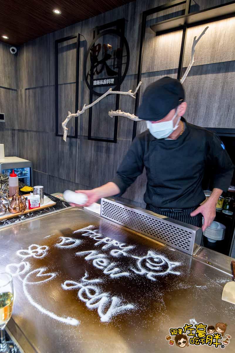 默鐵板私廚料理 高雄推薦鐵板燒-49