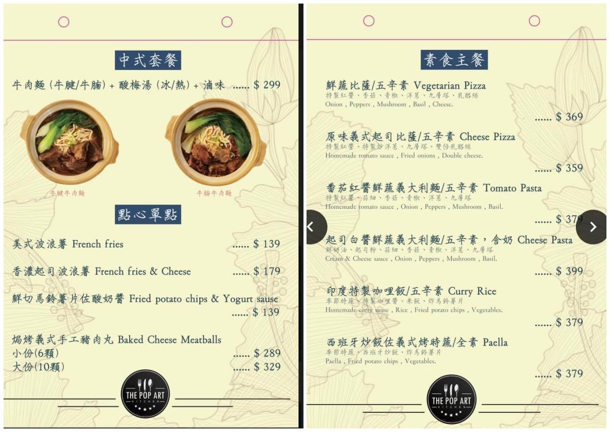 波普藝術廚房2020菜單-3