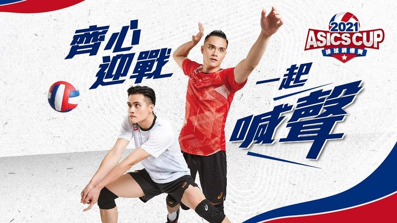 2021亞瑟士盃排球錦標賽。(圖/台灣亞瑟士提供)