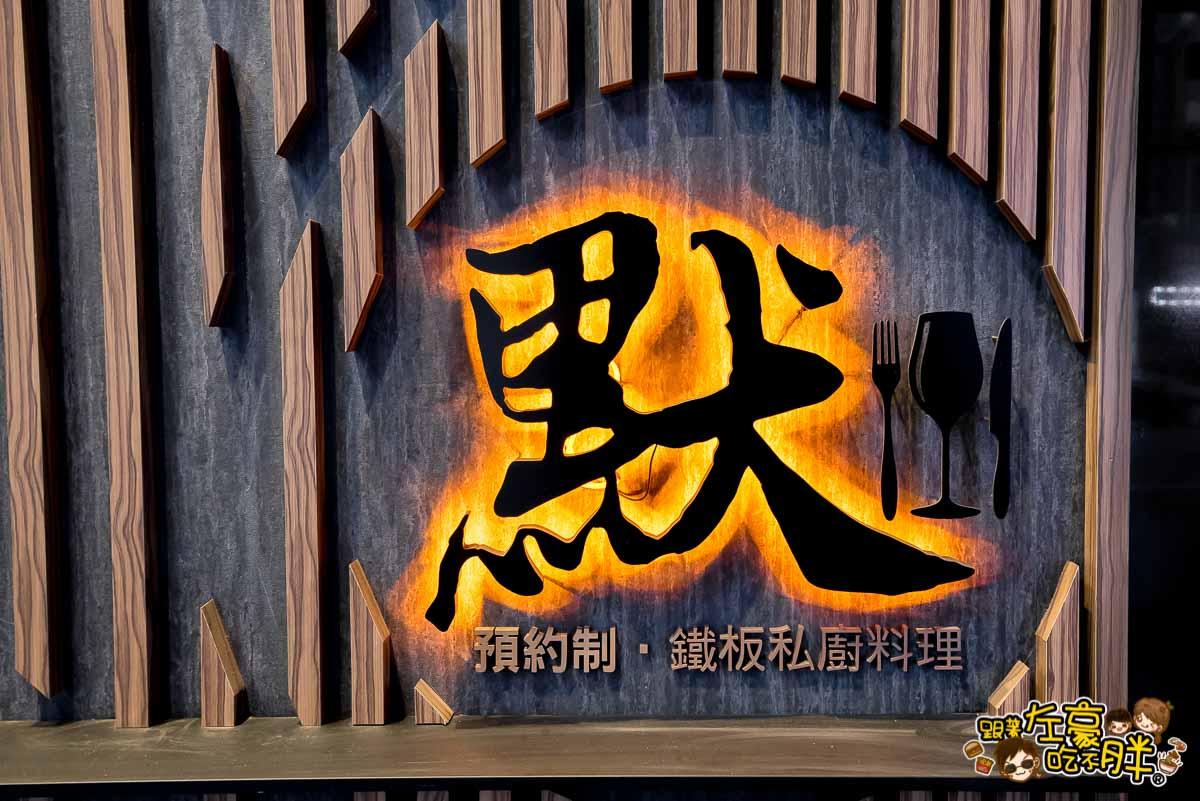 默鐵板私廚料理 高雄推薦鐵板燒-50