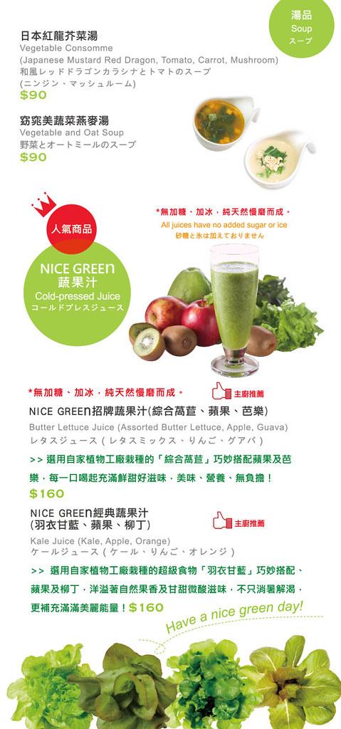 台北東區NICE GREEn美蔬菜廚房忠孝店菜單menu價格餐點推薦低消服務費用餐時間 (5)