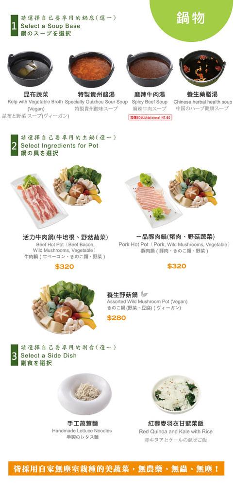 台北東區NICE GREEn美蔬菜廚房忠孝店菜單menu價格餐點推薦低消服務費用餐時間 (4)