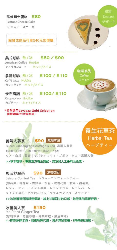 台北東區NICE GREEn美蔬菜廚房忠孝店菜單menu價格餐點推薦低消服務費用餐時間 (6)