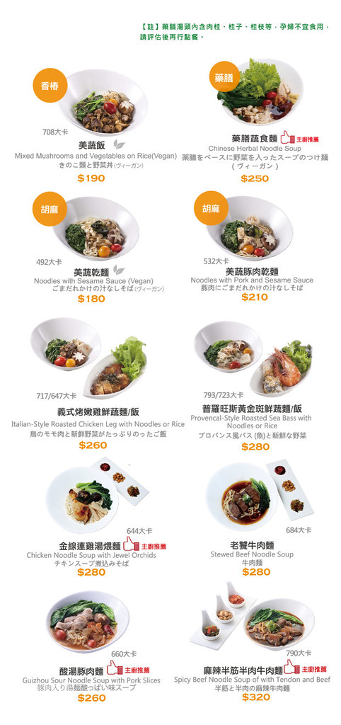台北東區NICE GREEn美蔬菜廚房忠孝店菜單menu價格餐點推薦低消服務費用餐時間 (3)