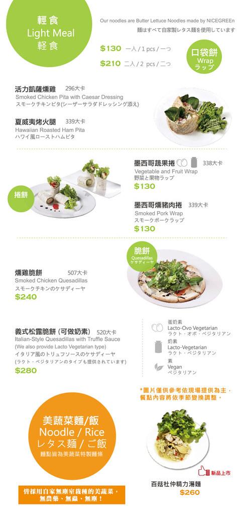 台北東區NICE GREEn美蔬菜廚房忠孝店菜單menu價格餐點推薦低消服務費用餐時間 (2)