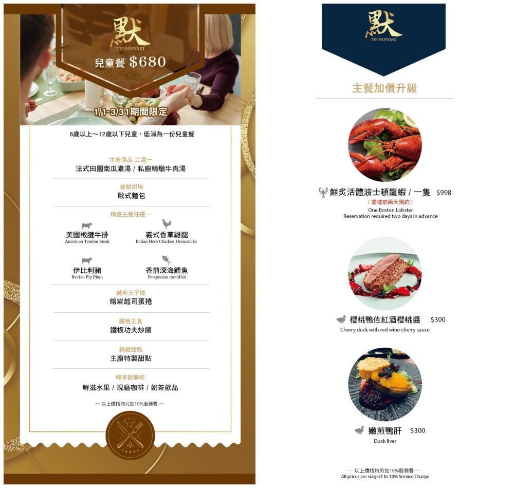 默鐵板燒菜單-5