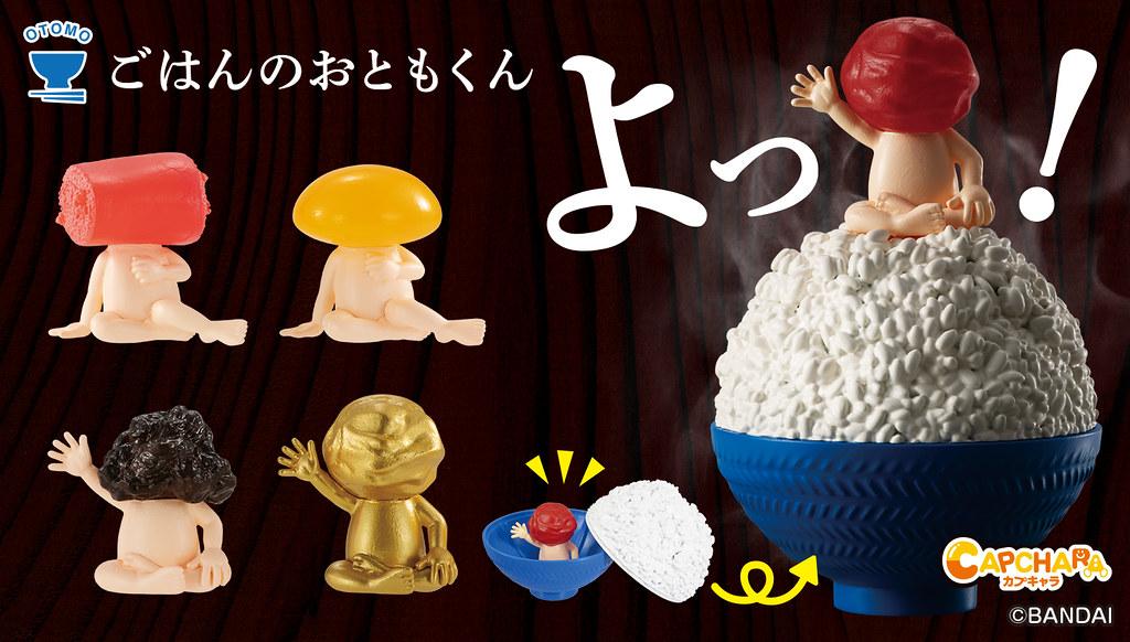 今晚我想來點...GASHAPON「白飯的飯友君」環保轉蛋 每一款都好下飯!