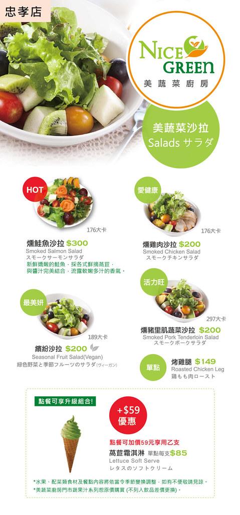台北東區NICE GREEn美蔬菜廚房忠孝店菜單menu價格餐點推薦低消服務費用餐時間 (1)
