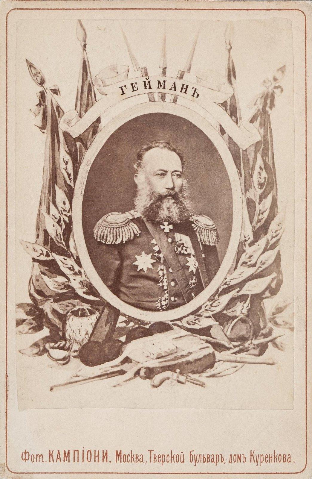 Портрет Геймана Василия Александровича. 1870-е
