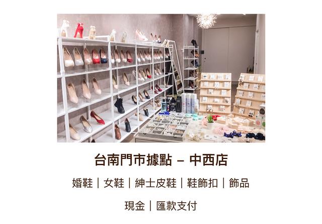 台南婚鞋 台南女鞋店