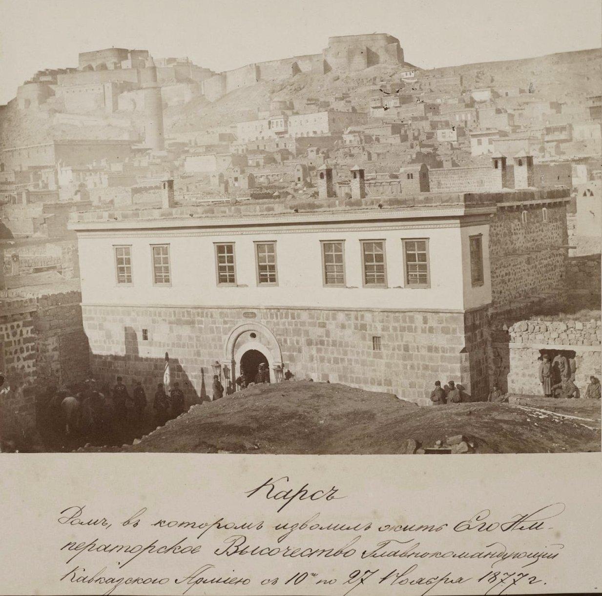 Вид дома главнокомандующего в Карсе. Никитин Д. А. 1877