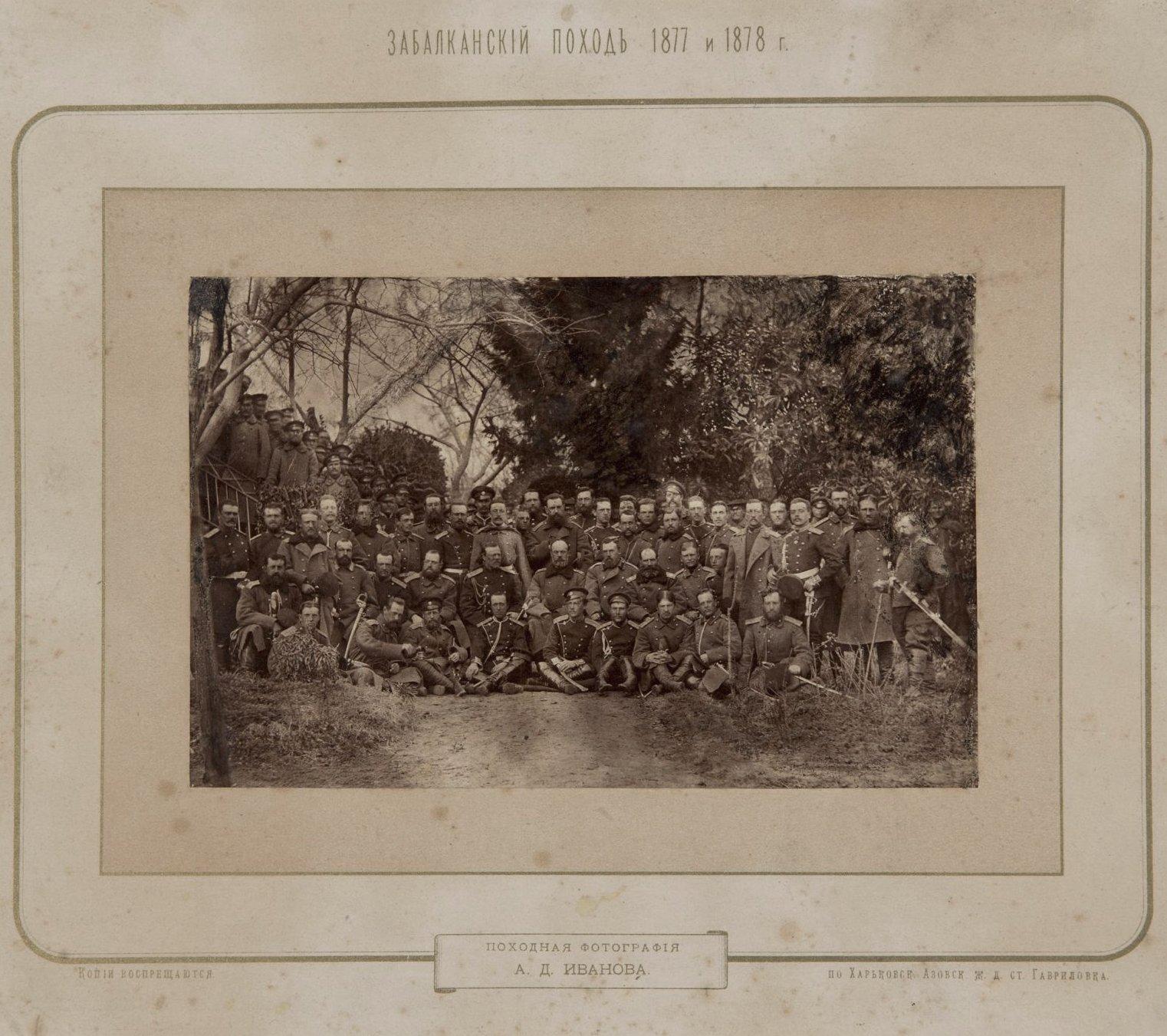 Групповой снимок. Забалканский поход 1877 и 1878 г.