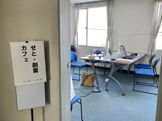 オンラインセミナー「せと・創業カフェ」 愛知県瀬戸市の起業家向け事業