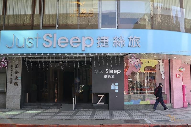 捷絲旅台北西門館