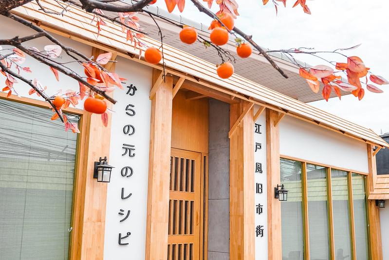ร้านอาหารญี่ปุ่น ภูเก็ต