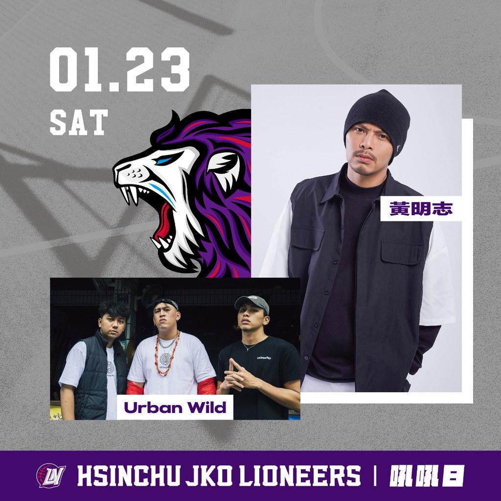 新竹街口攻城獅吼吼日首日演唱嘉賓為黃明志與Urban Wild。(新竹攻城獅提供)