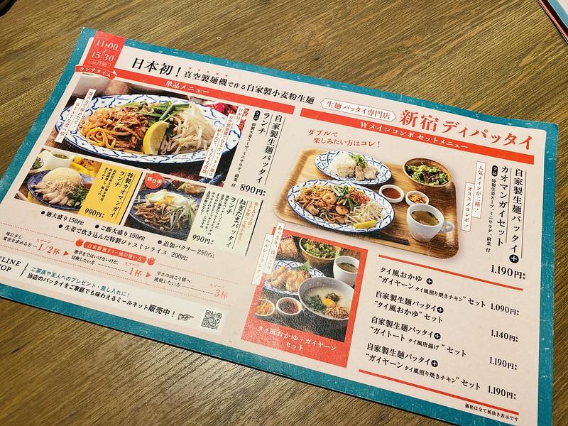 生麺パッタイ専門店新宿ディパッタイ_02