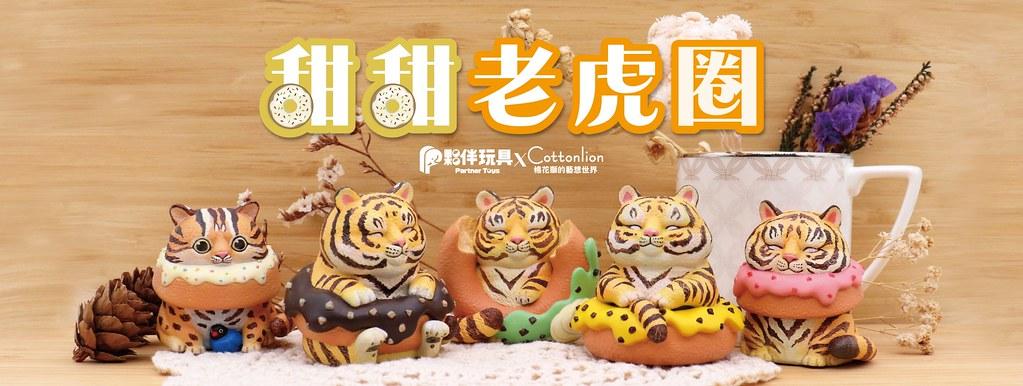 萌虎出沒甜甜圈山!夥伴玩具×棉花獅的藝想世界【甜甜老虎圈】轉蛋 療癒登場