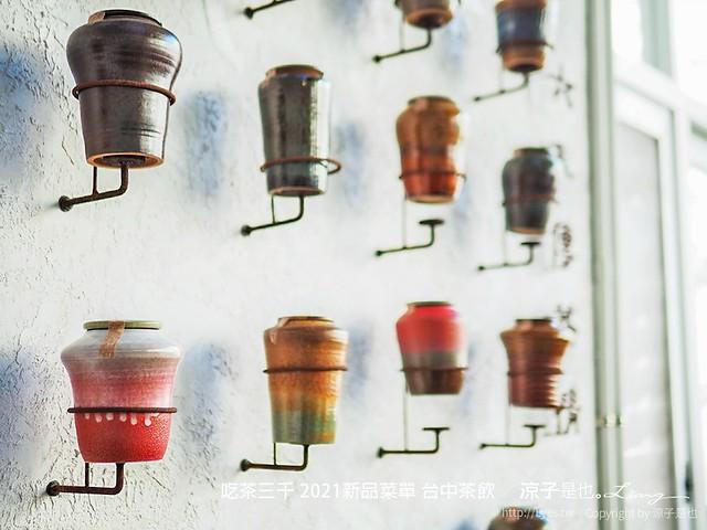 吃茶三千 菜單 台中茶飲 喫茶小舖 大英旗艦店 2021新品 推薦 凍頂烏龍鮮奶茶 紅包 春聯