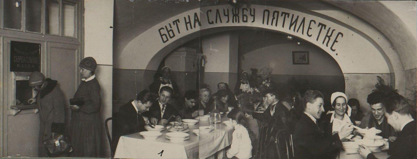 Самодеятельная столовая 3-го домового треста Фрунзенского р-на. Общий вид столовой