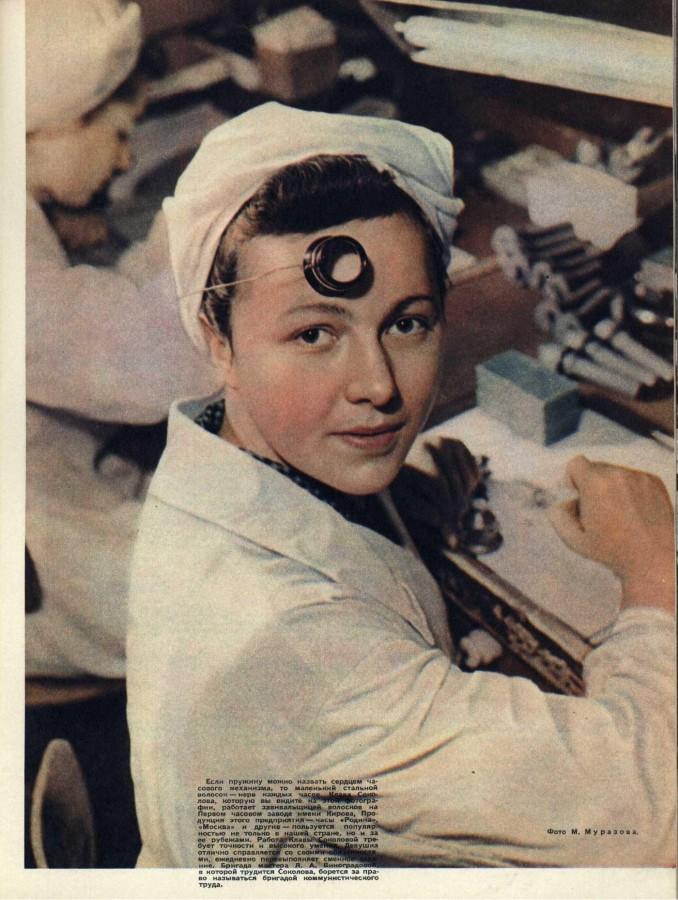 Из серии «Рабочая краса или как выглядели рабочие девушки в СССР». Часть 6 21