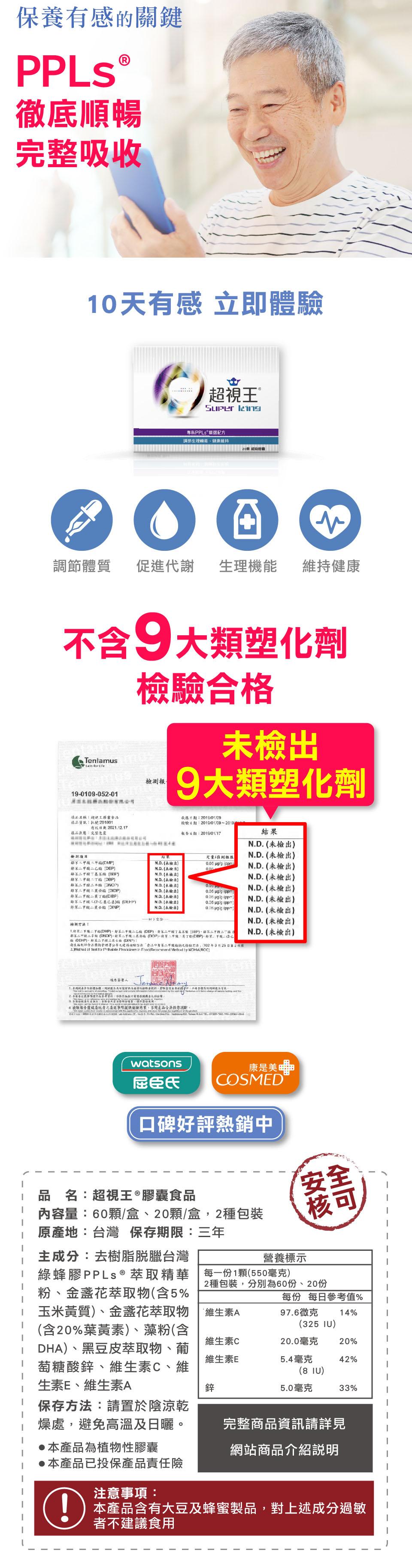 210121-超視王介紹04