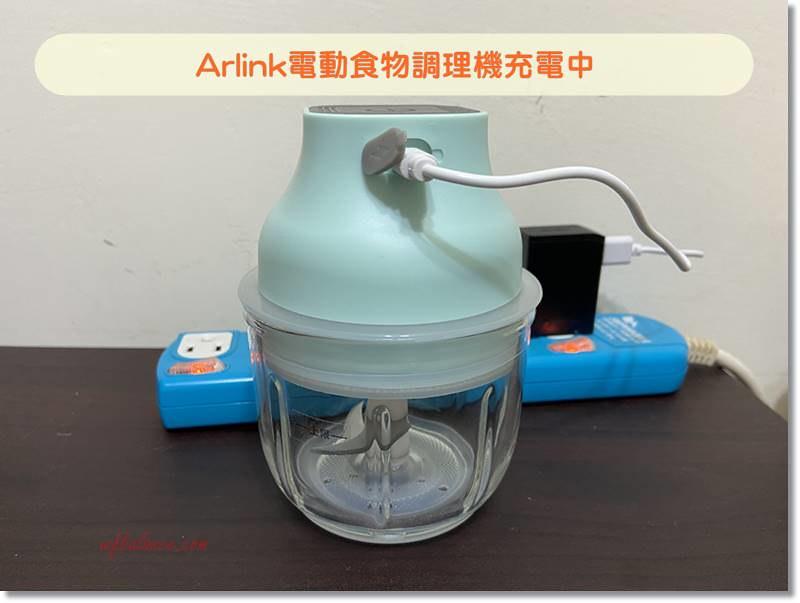 Arlink電動食物調理機(鬆搗菜菜籽)充電中