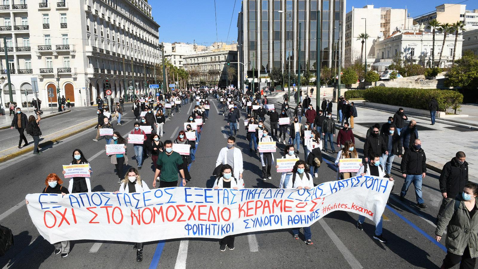 Students Demostration