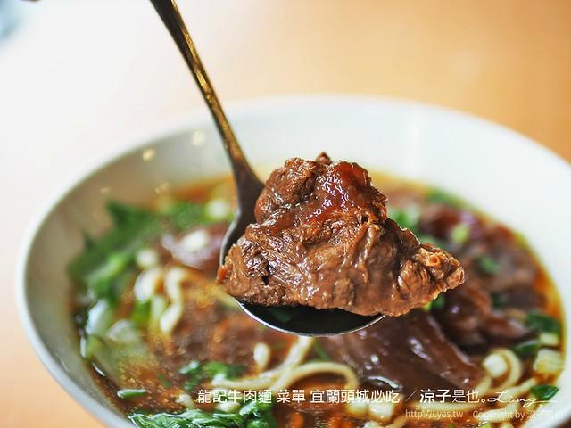龍記牛肉麵 菜單 宜蘭頭城必吃