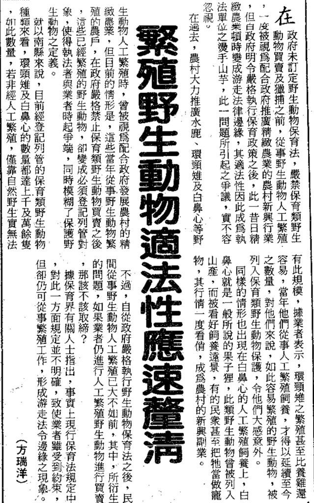 繁殖野生動物適法性應速釐清。圖片來源:台灣智慧新聞網,民國83年中國時報14版。