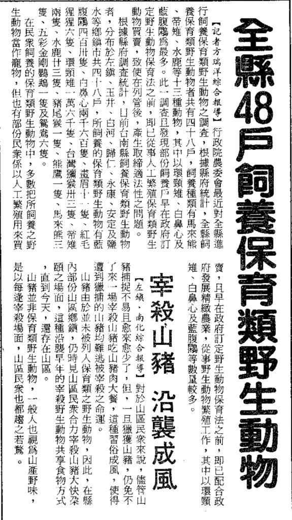 全縣48戶飼養保育類野生動物。圖片來源:台灣智慧新聞網,民國83年中國時報14版。