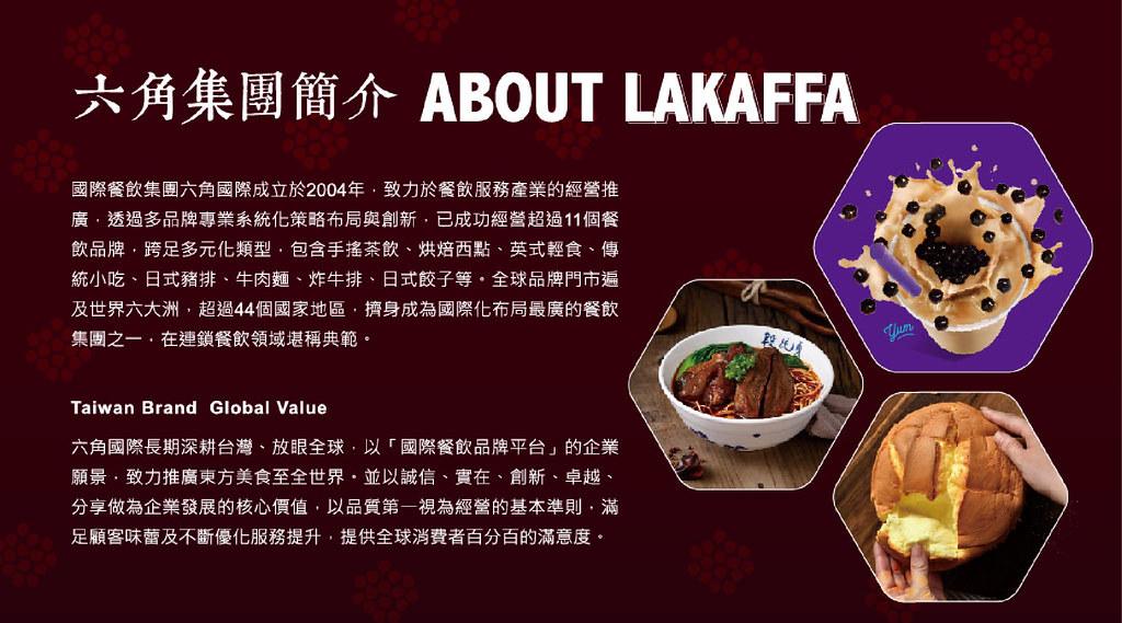 六角集團為台灣上櫃公司,跨足多元化類型,包含手搖茶飲、西點、輕食、日式餐點及牛肉麵等。品牌門市遍及世界六大洲,超過44個國家,成為國際化佈局最廣的餐飲集團之一。