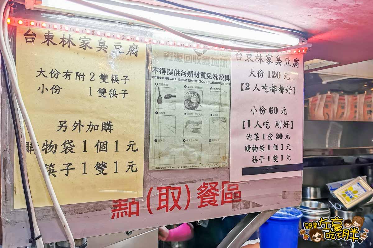 林家臭豆腐 台東美食-7