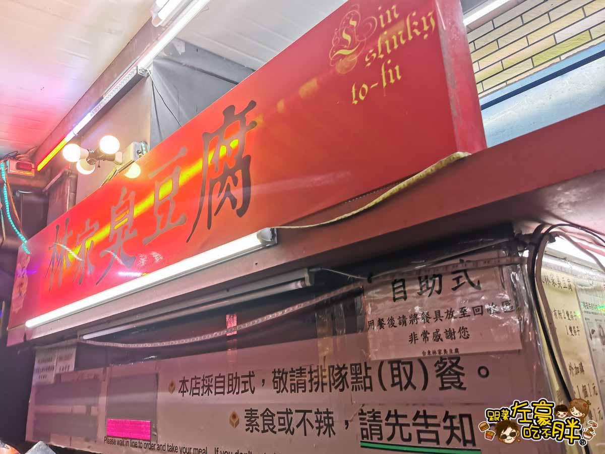 林家臭豆腐 台東美食-9